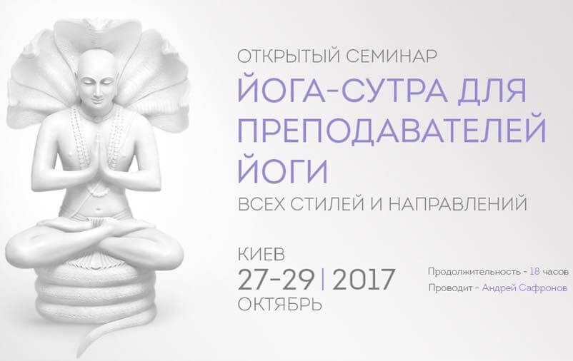 Семінар «Йога-сутра для вчителів йоги»